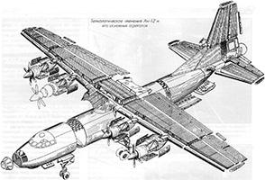 Ан-12. Открыть в полном размере